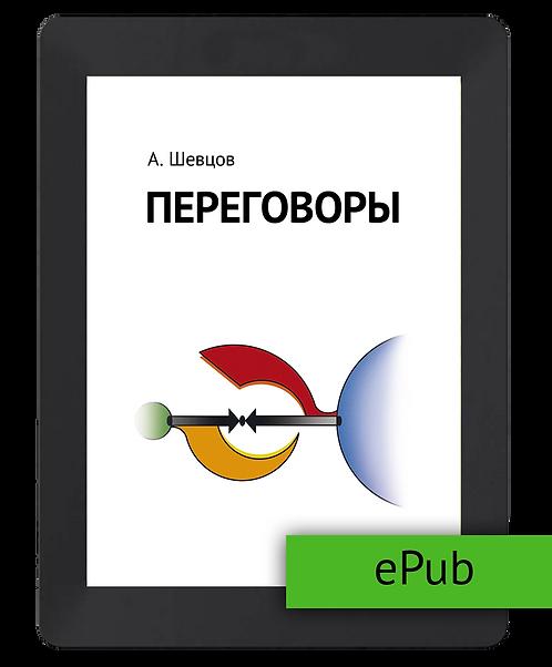 Шевцов А. Переговоры. ePub