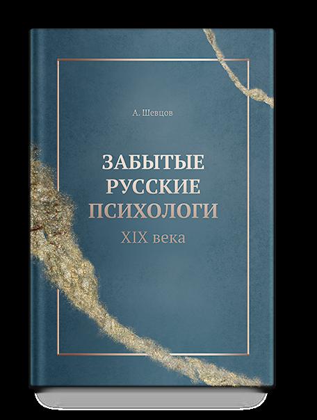 Шевцов А. Забытые русские психологи 19 века