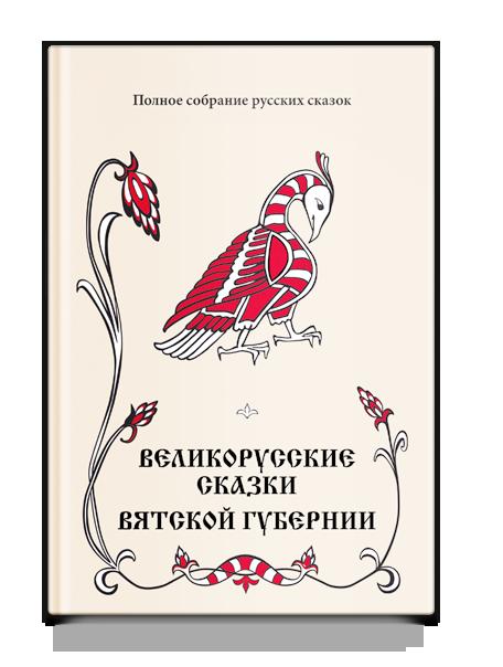 Великорусские сказки Вятской губернии (Сборник Зеленина Д.К.)