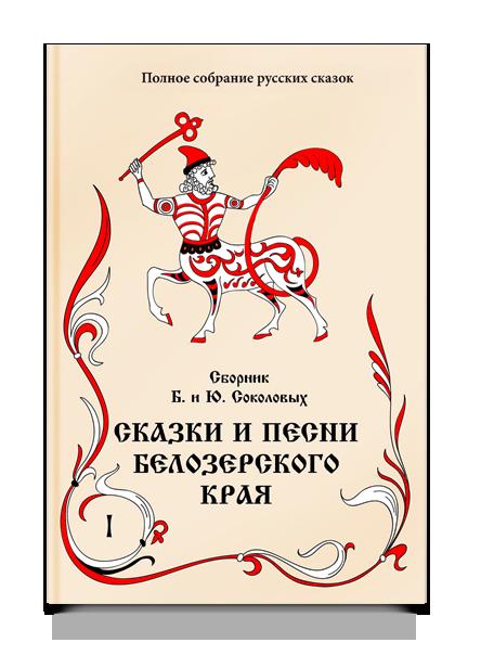 Сказки и песни Белозёрского края. Сборник Б. и Ю.Соколовых. В 2-х книгах