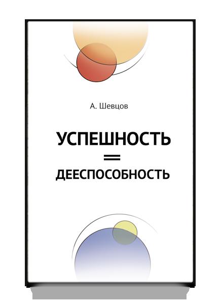Шевцов А. Успешность = Дееспособность