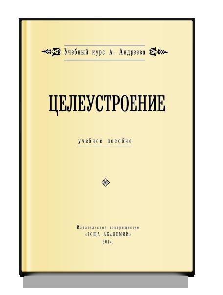 Шевцов А. Целеустроение Методическое пособие