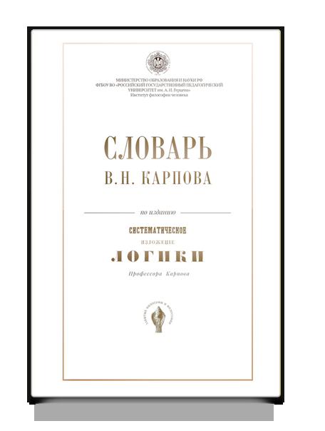 Словарь В.Н.Карпова по изданию «Систематическое изложение логики»