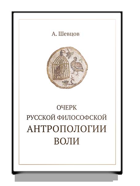 Шевцов А.  Очерк русской философской антропологии воли. Твердый переплет