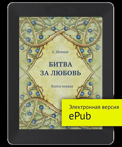 Шевцов А. Битва за любовь. Книга 1