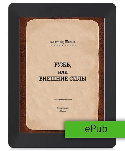 Шевцов А. Ружь, или внешние силы. ePub