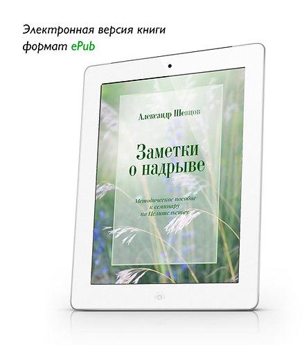 Шевцов А. Заметки о надрыве. ePub
