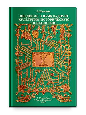Шевцов А. Введение в прикладную Культурно-историческую психологию