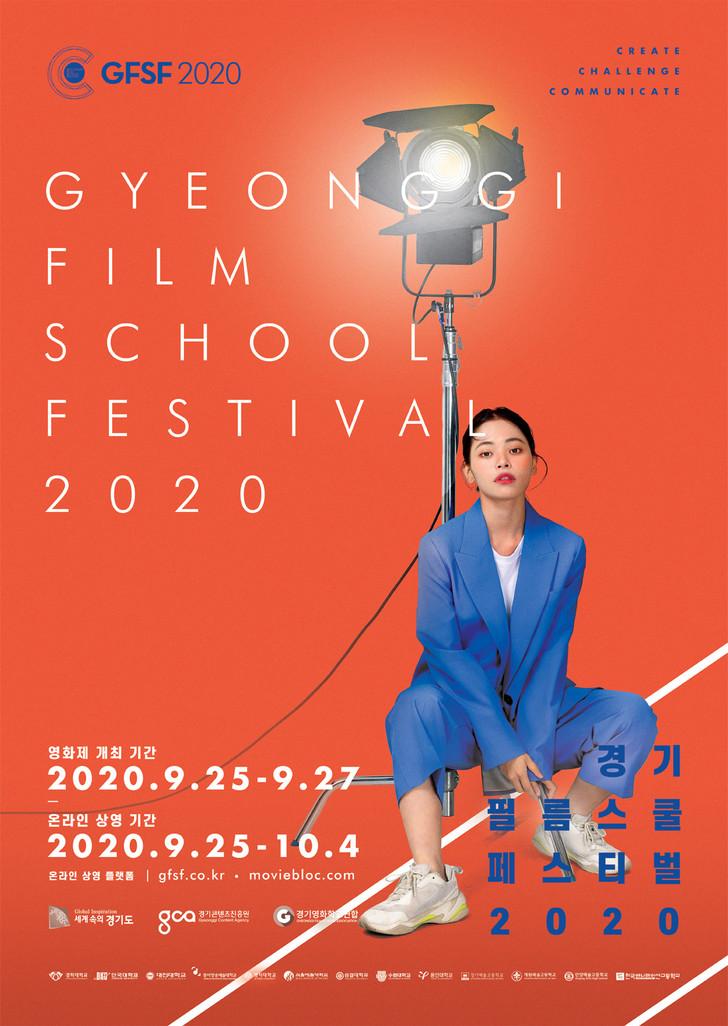 경기필름스쿨페스티벌 2020 포스터 공개!