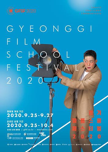 poster-경기필름스쿨2020-1-cmyk인쇄ᄋ