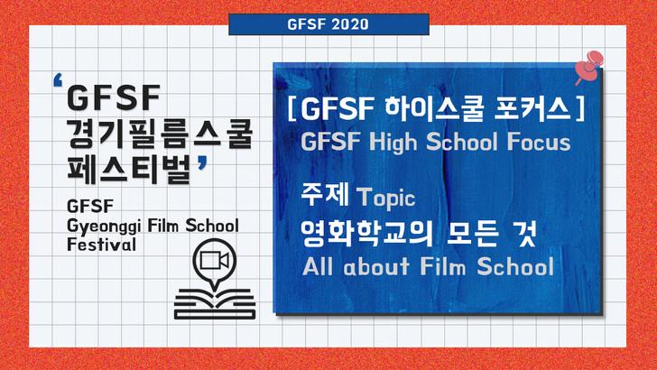 경기필름스쿨페스티벌 2020 영화과에 대해 궁금한 모든 것,전공 교수님이 직접 답하는 하이스쿨 포커스 개최
