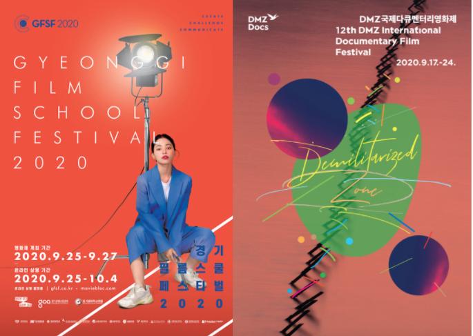 경기영화학교연합, DMZ국제다큐영화제와 공동 프로그램 개최