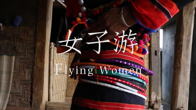윈난대_flyingwomen.png