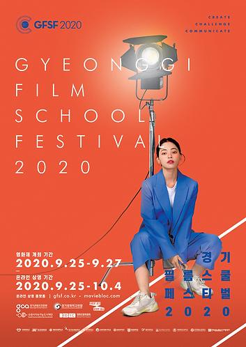 poster-경기필름스쿨2020-0-cmyk인쇄ᄋ