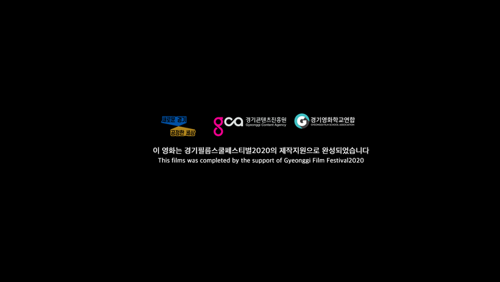 GFSF 2020 사전제작지원작 표식 삽입 안내
