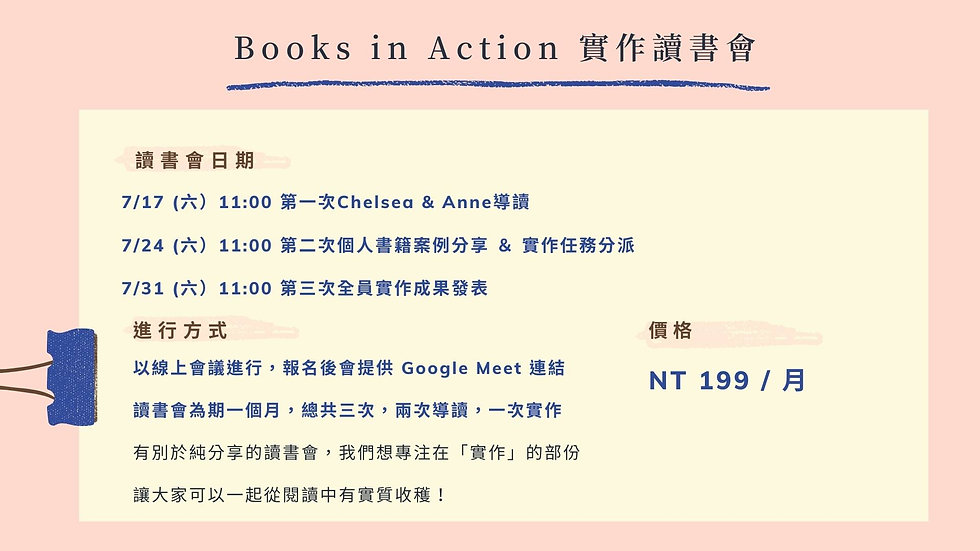 July Book Club_Convert Kit頁面 (7).jpg