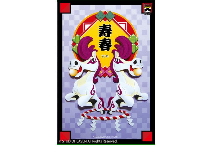 干支 午 / Oriental zodiac Horse