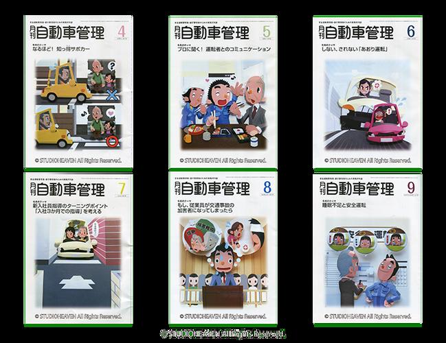 月間自動車管理4月号~9月号表紙まとめ / Work19