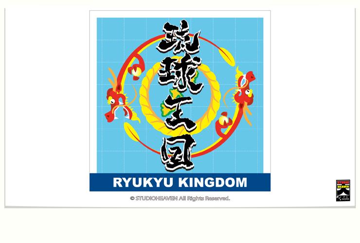 琉球王国ロゴ / Ryukyuーkingdom rogo