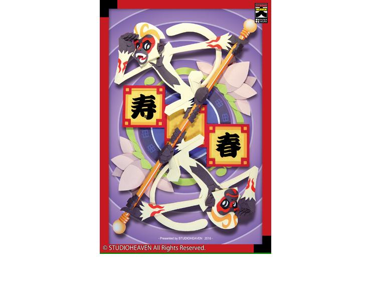 干支 申 / Oriental zodiac Monkey