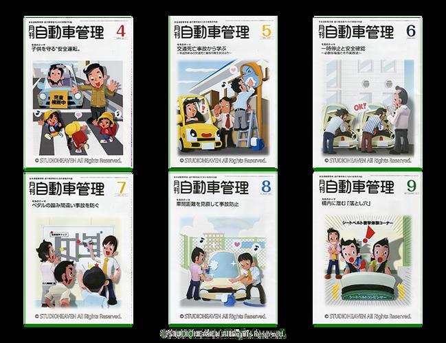 月間自動車管理4月号~9月号表紙まとめ / Work17