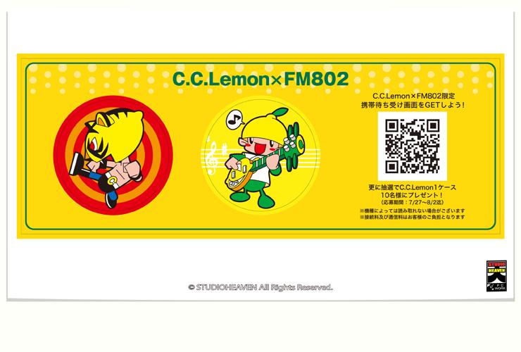 CCレモンオリジナルキャラステッカー / Work01