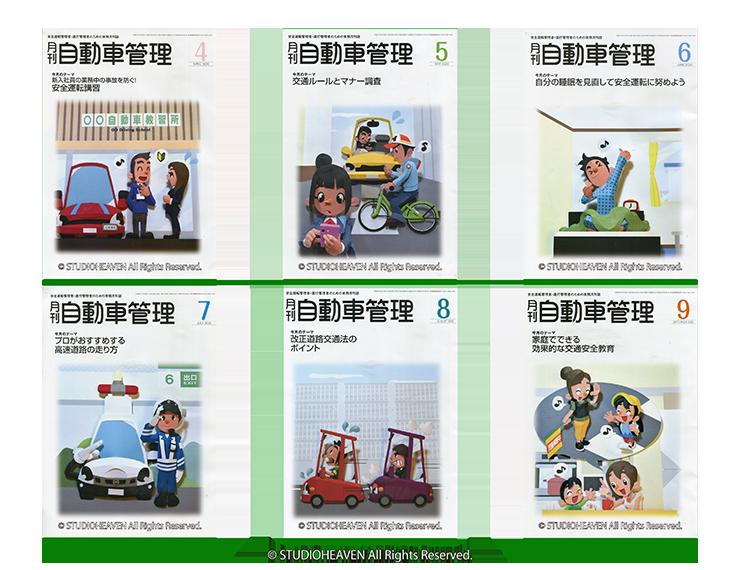 月間自動車管月間自動車管理4月号~9月号表紙まとめ / Work23