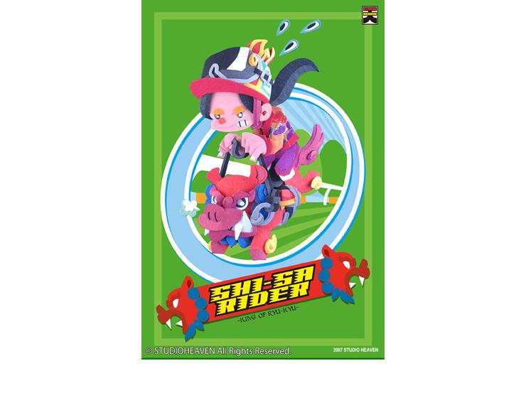 シーサーライダー / Shisa rider