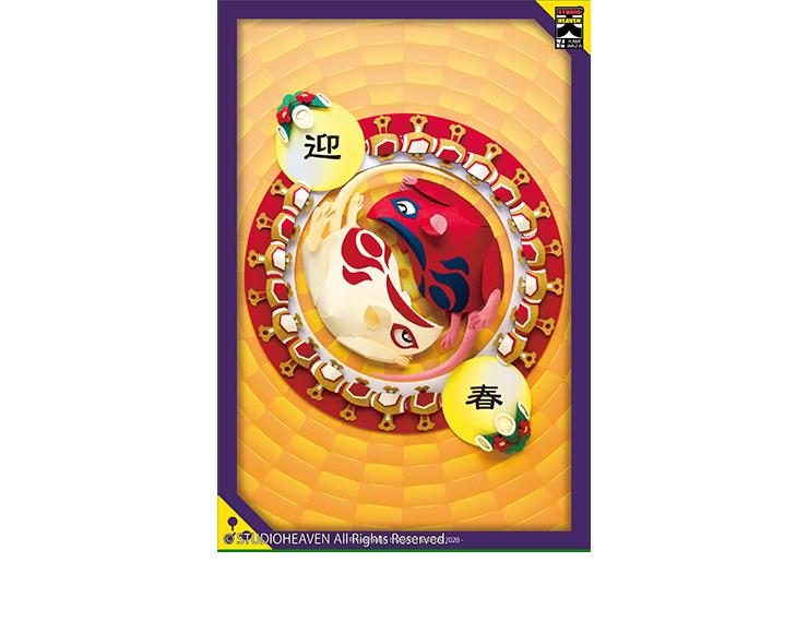 干支 子 / Oriental zodiac Mouse