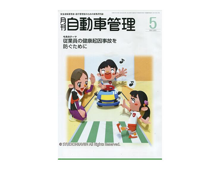 月間自動車管月間自動車管理5月号表紙 / Work26