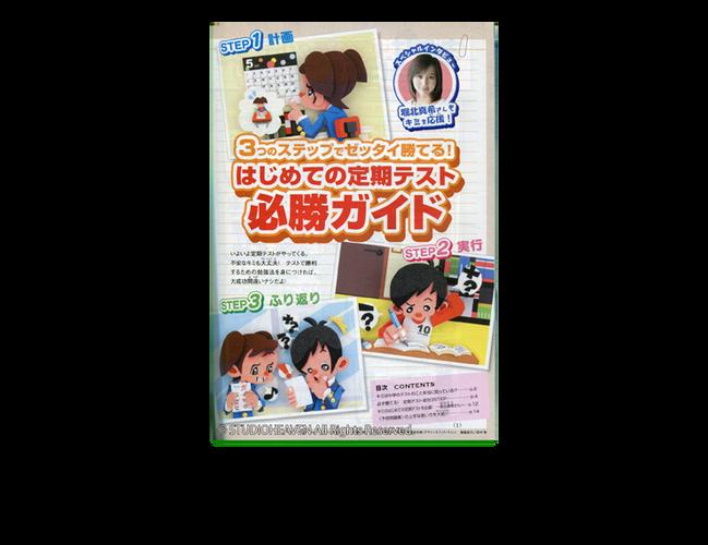 進研ゼミ中学講座特集ページ表紙 / Work04