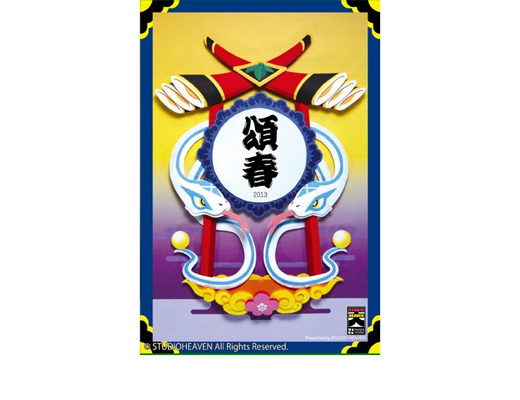 干支 巳 / Oriental zodiac Snake