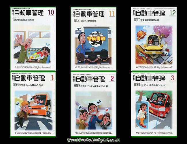 月間自動車管理4月号~9月号表紙まとめ / Work20
