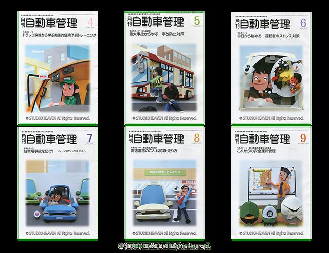 月間自動車管理4月号~9月号表紙まとめ / Work21