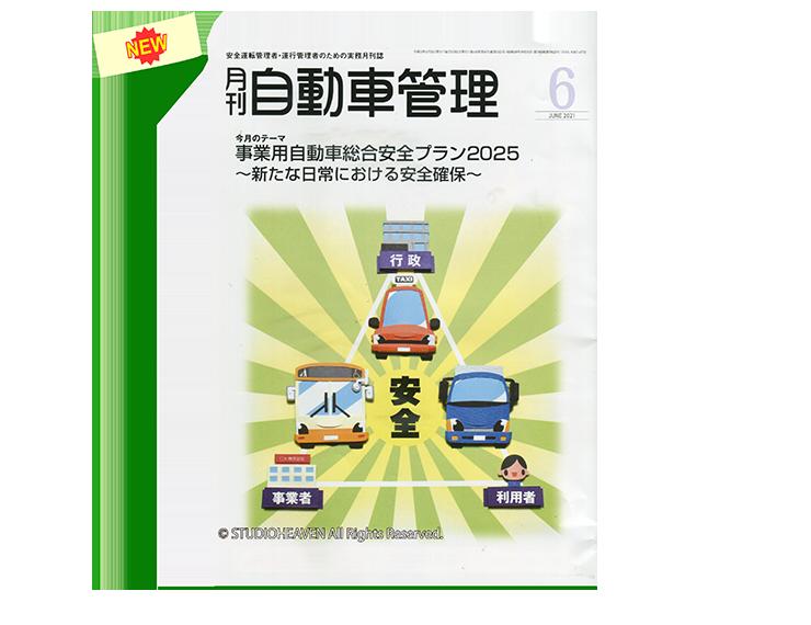 月間自動車管月間自動車管理6月号表紙 / Work27