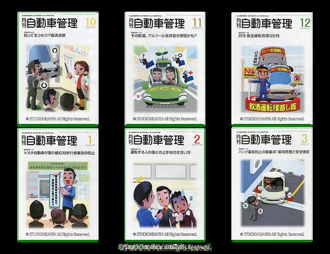月間自動車管理10月号~3月号表紙まとめ / Work18