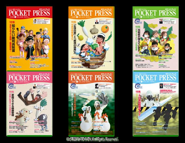 ポケットプレス表紙イラスト(1月号~6月号) / Work02