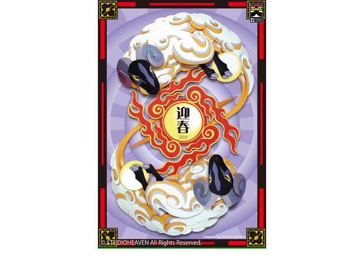 干支 未 / Oriental zodiac Sheep