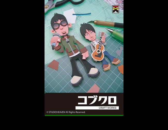 コブクロ / KOBUKURO