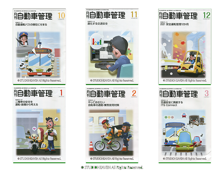 月間自動車管月間自動車管理10月号~3月号表紙まとめ / Work24