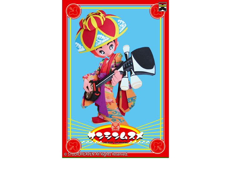 三線娘 / Sanshin girl