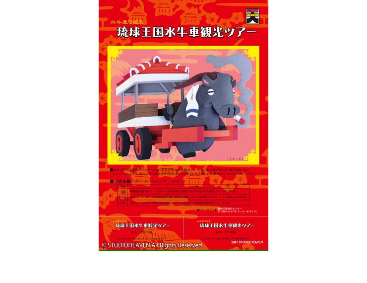 水牛ツアー / Water buffalo tour