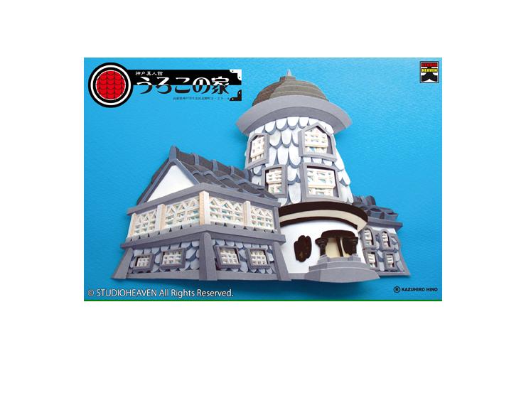 うろこの家 / Uroko house