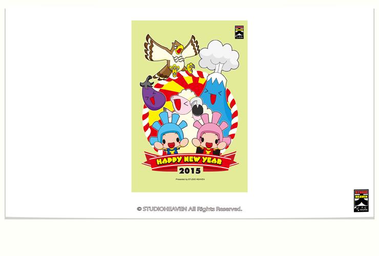 年賀状 / New Year's card