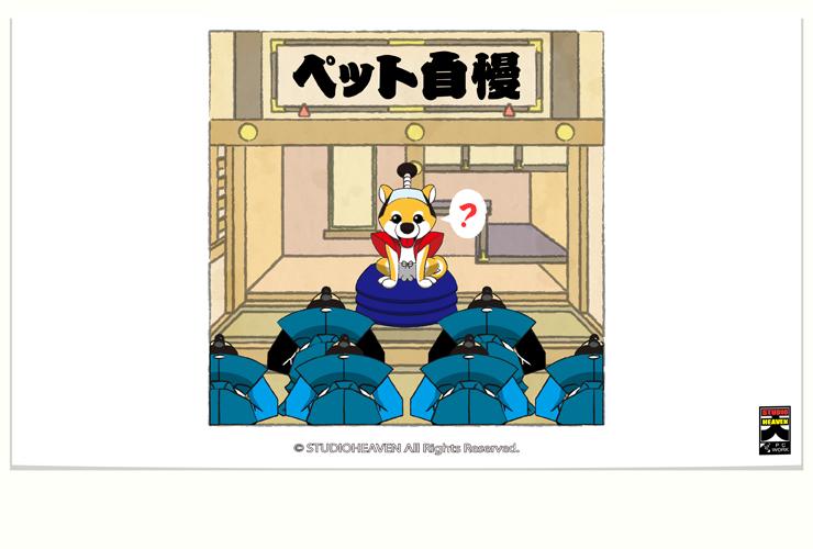 ペット自慢 / Dog Shogun