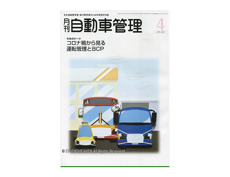 月間自動車管月間自動車管理4月号表紙 / Work25