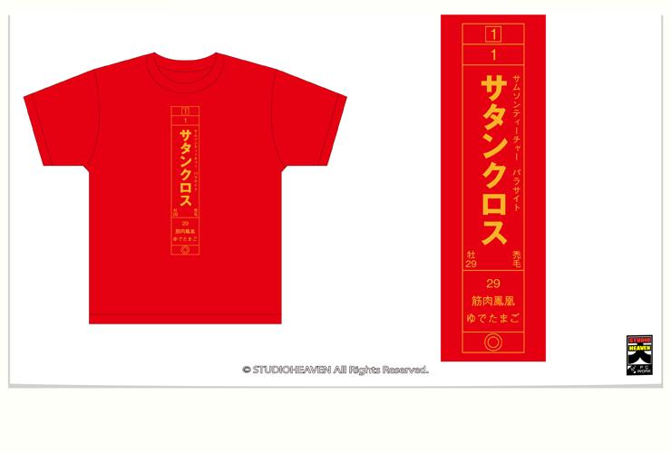 Tシャツデザイン(表)1 / Original Tーshirt1