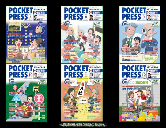 ポケットプレス表紙イラスト(7月号~12月号) / Work10