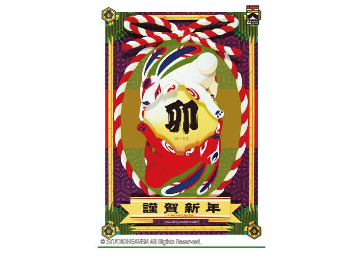干支 卯 / Oriental zodiac rabbit
