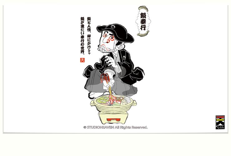 鍋奉行 / Nabe-Bugyo